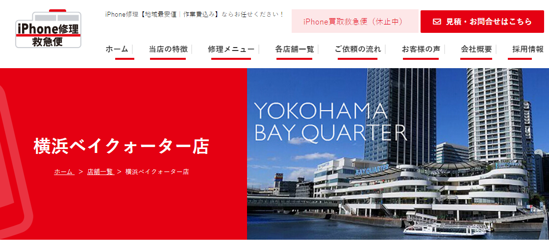 iPhone修理救急便 横浜ベイクォーター店の写真1枚目