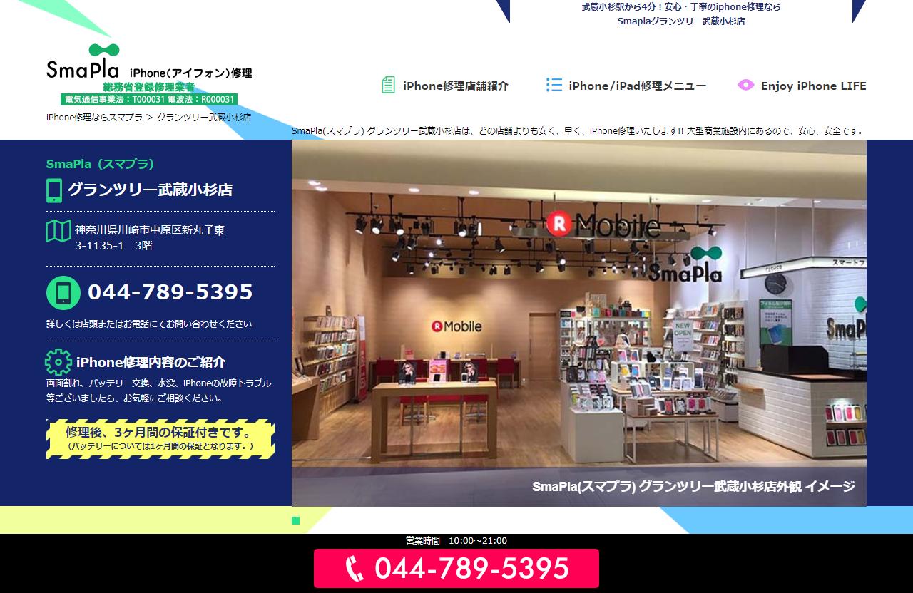 SmaPla(スマプラ)グランツリー武蔵小杉店