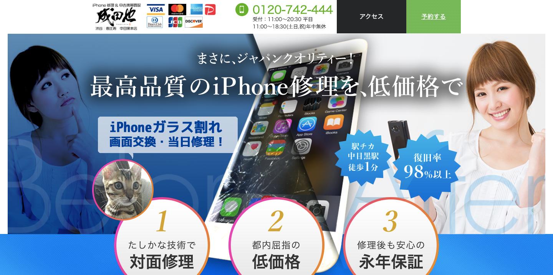iPhone修理&中古携帯買取の成田也 中目黒店本店