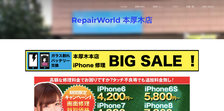 Repair World 本厚木本店