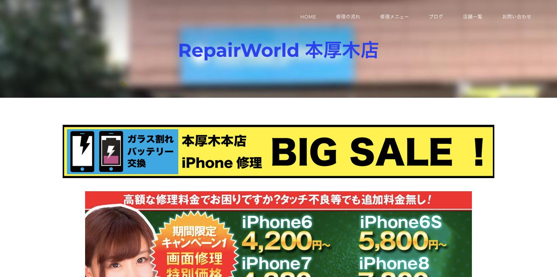 Repair World 本厚木本店の写真1枚目