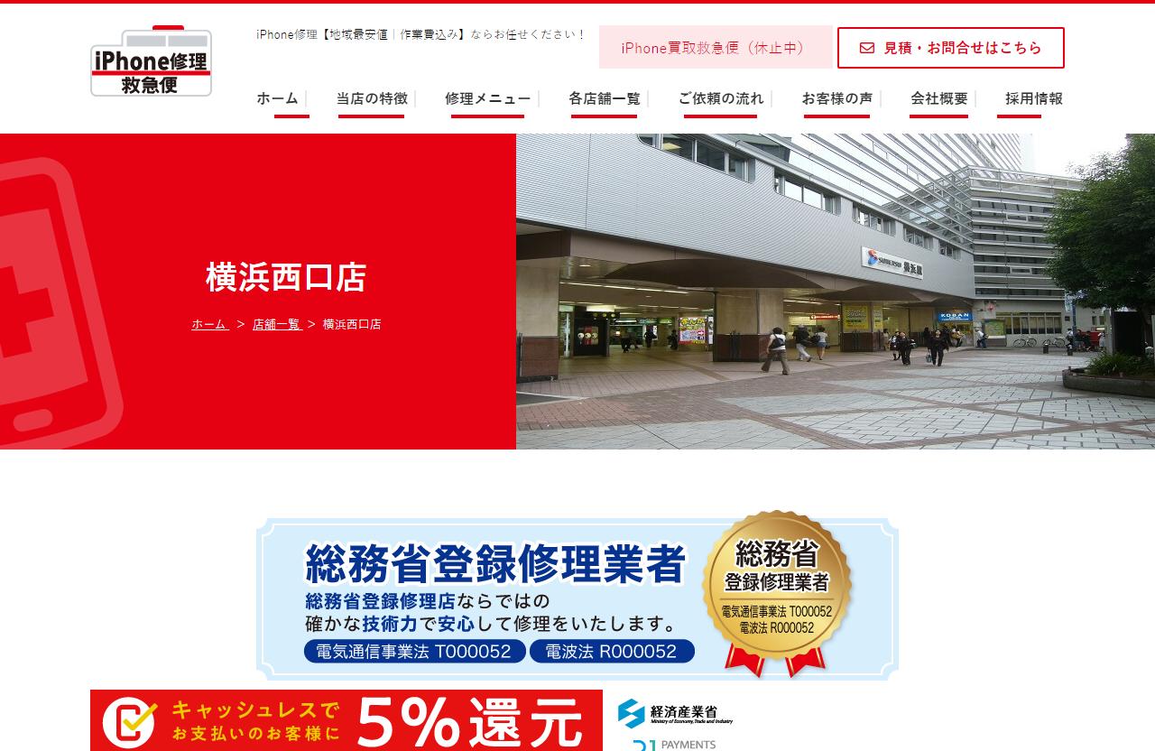 iPhone修理救急便 横浜西口店