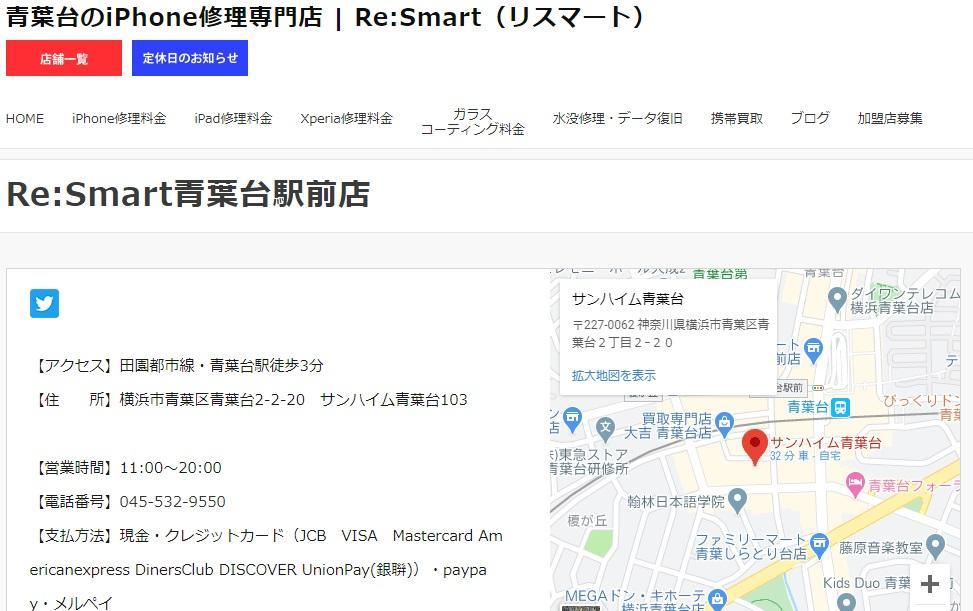 Re:Smart青葉台駅前店