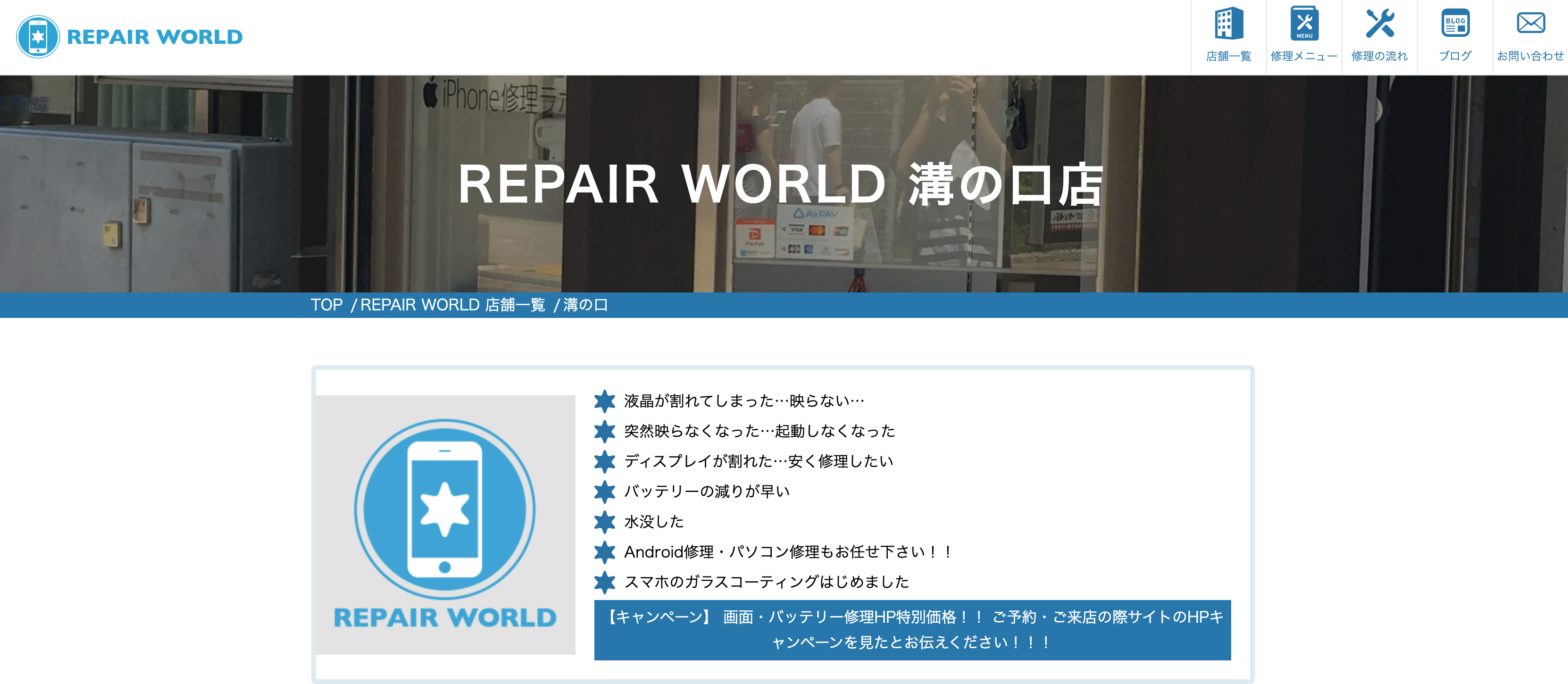 RepairWorld 溝の口店