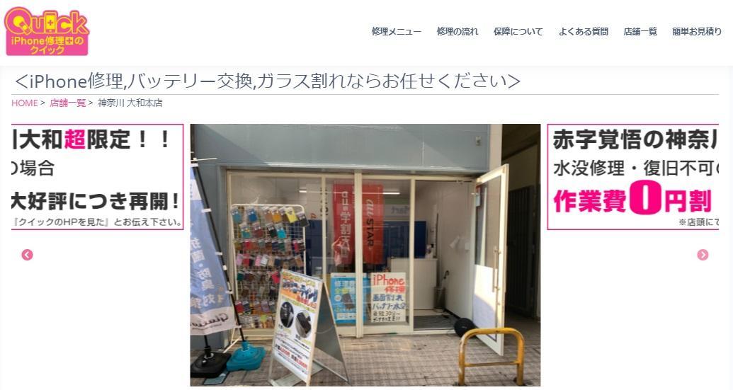 iPhone修理のクイック大和店