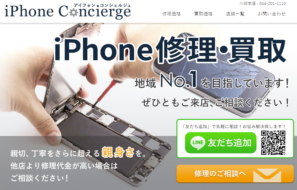 iPhoneConcierge
