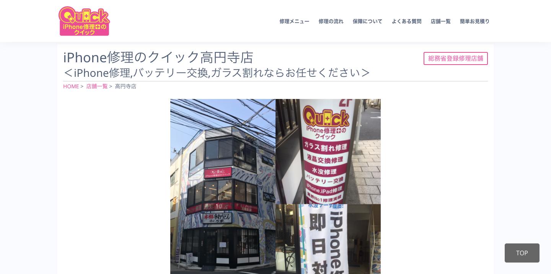 クイック高円寺店