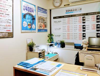 スマホ修理工房 大井町店の写真2枚目