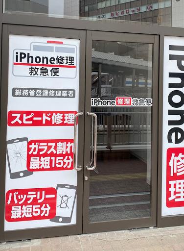 iPhone修理救急便 町田駅前パリオ店