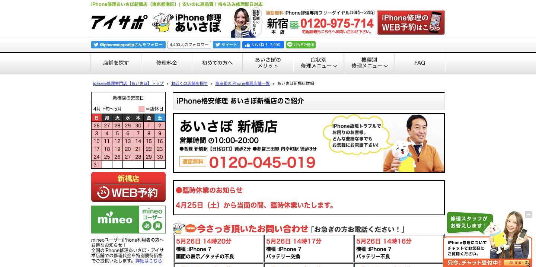 iPhone修理あいさぽ 新橋店