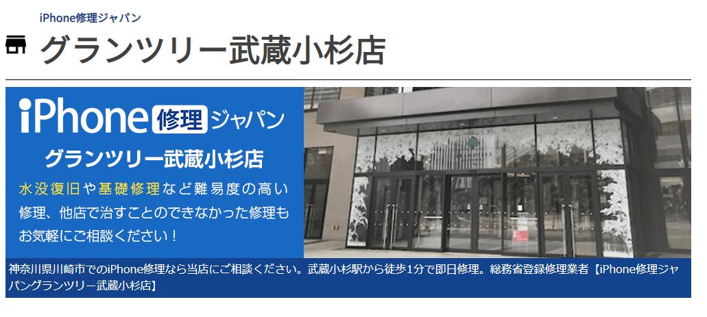 iPhone修理ジャパン グランツリー武蔵小杉店