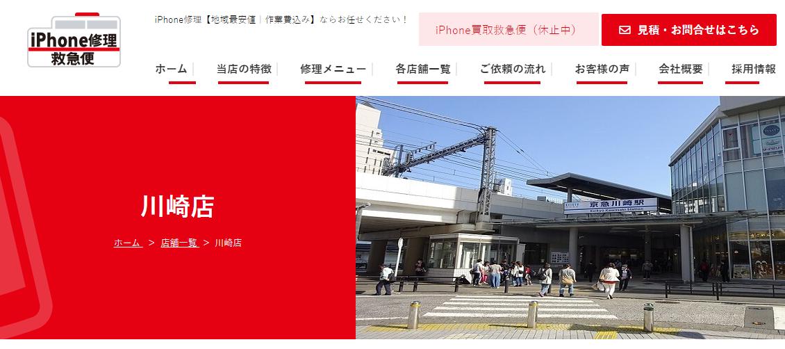 iPhone修理救急便 川崎店