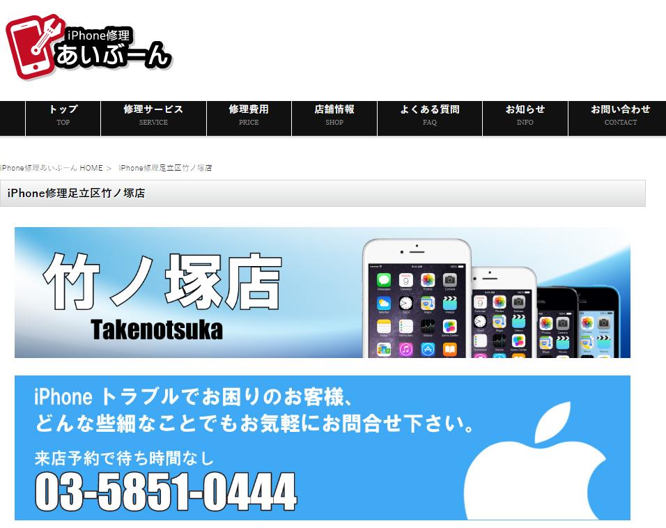 iPhone修理あいぶーん竹ノ塚店