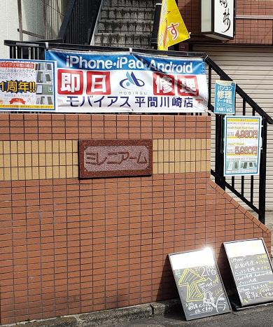 モバイアス 平間川崎店の写真2枚目