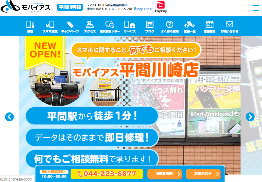 モバイアス平間川崎店