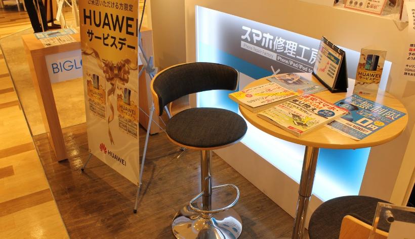 スマホ修理工房 マルイシティ横浜店