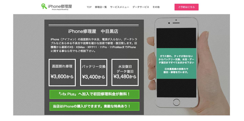 iPhone修理屋中目黒店