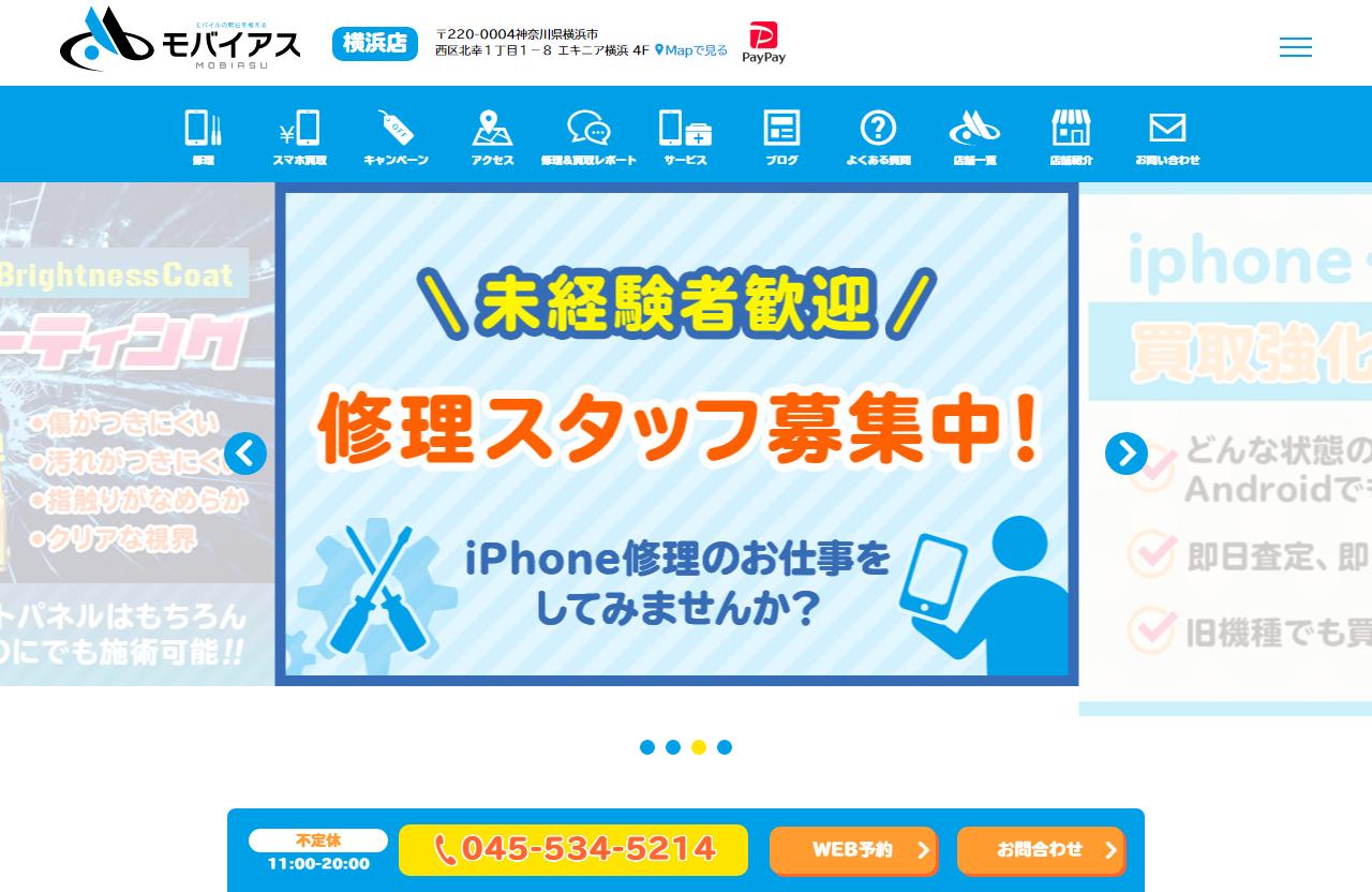 iPhone修理モバイアス 横浜店の写真1枚目