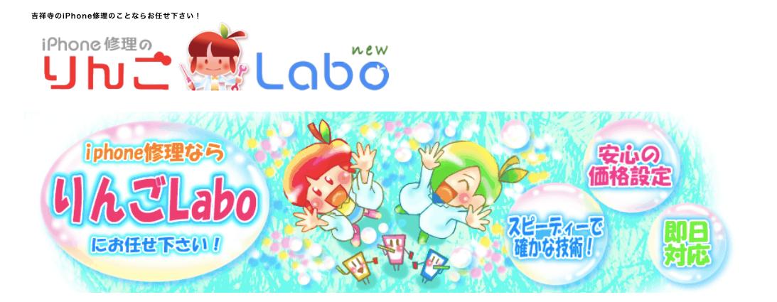 りんごLabo吉祥寺店の写真1枚目