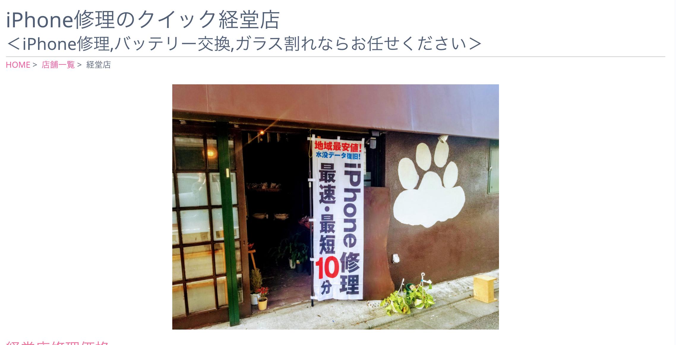 iPhone修理のクイック経堂店