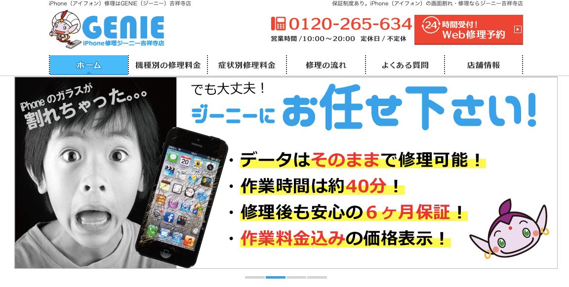 iPhone修理ジーニー吉祥寺店の写真1枚目