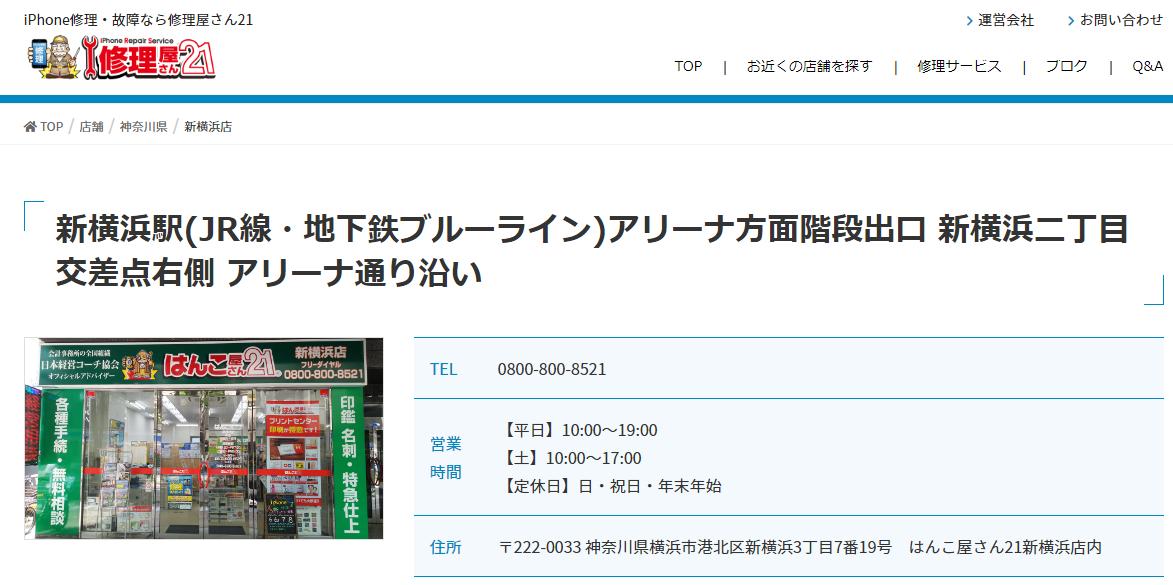修理屋さん21 新横浜店