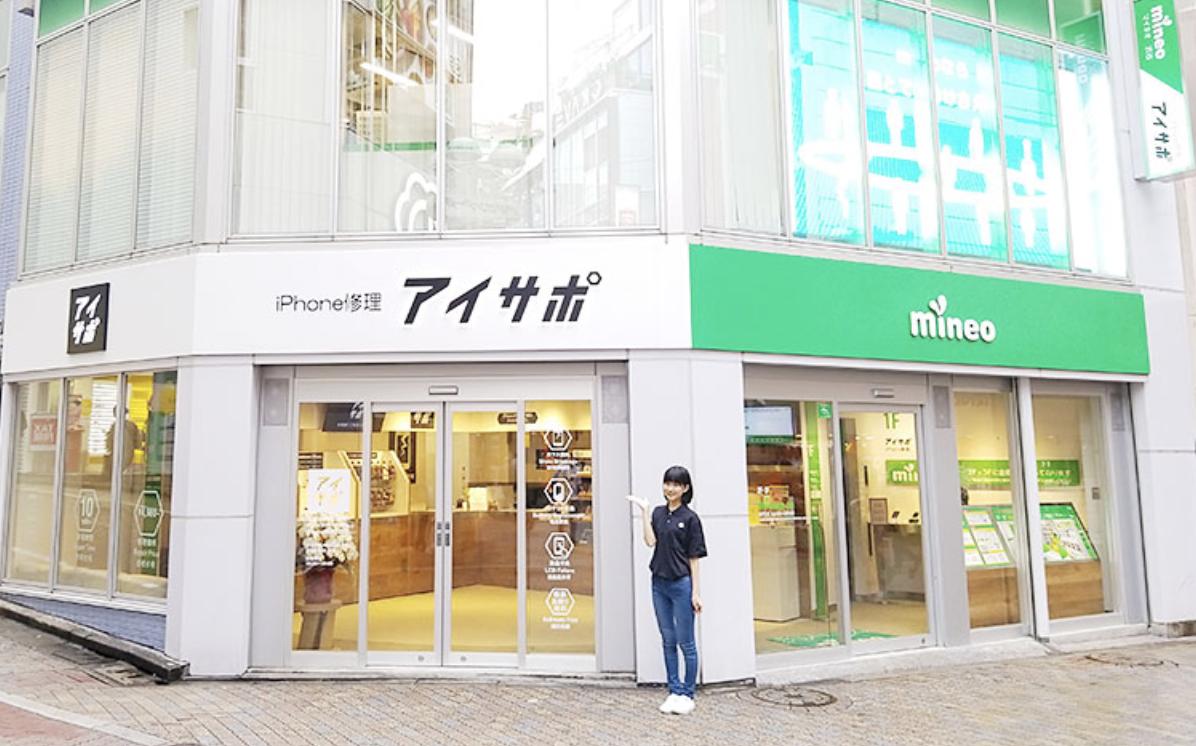 アイサポmineo渋谷店