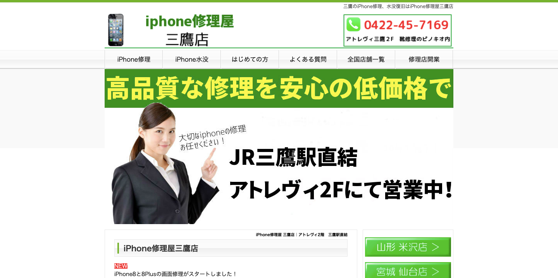 iPhone修理屋三鷹店