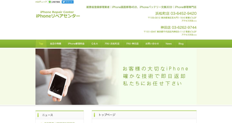 iPhoneリペアセンター神田店