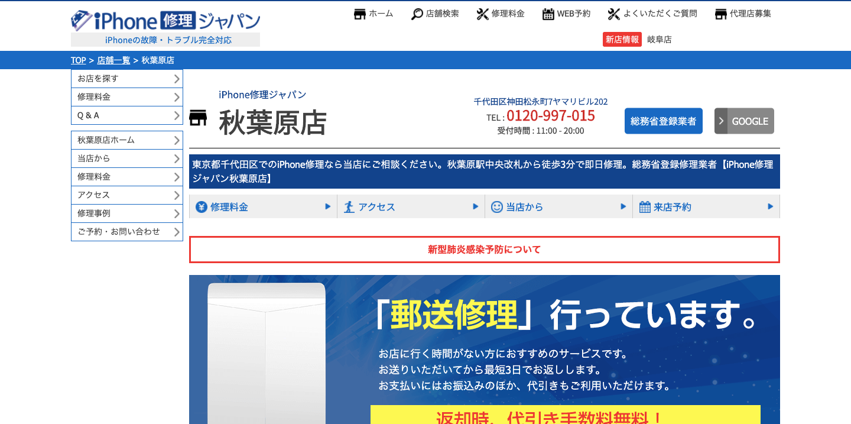 iPhone修理ジャパン 秋葉原店