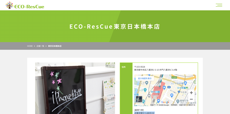 ECO-ResCue 東京日本橋本店