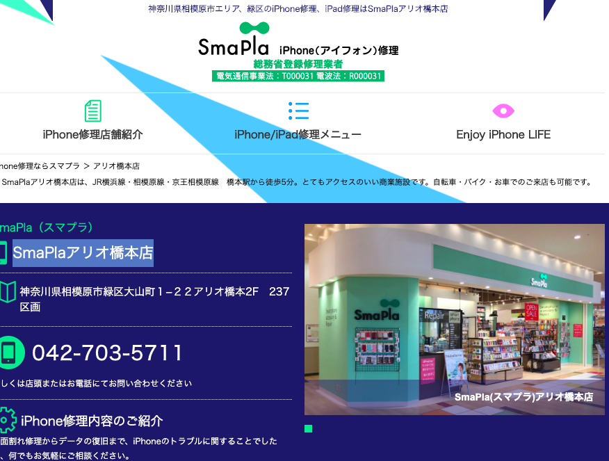SmaPlaアリオ橋本店
