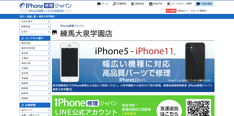 iPhone修理ジャパン 練馬大泉学園店