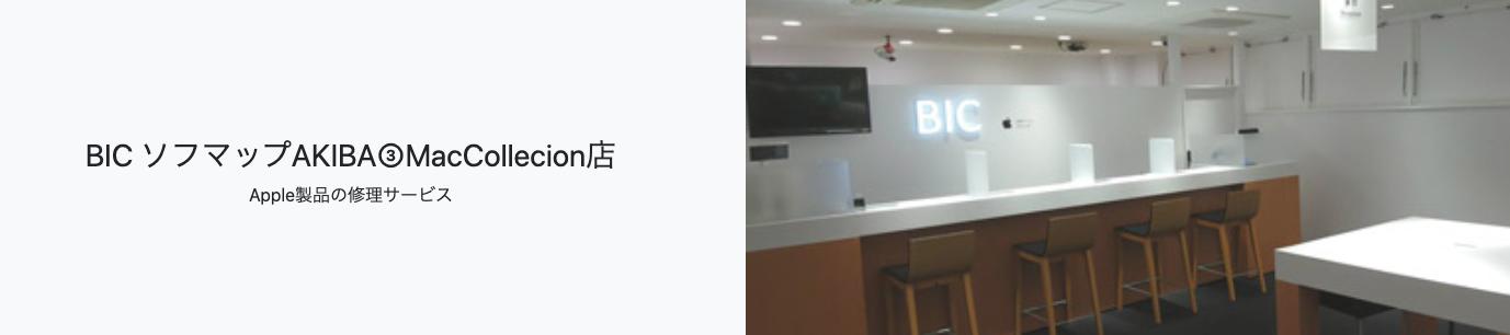 Apple製品修理カウンター BIC ソフマップAKIBA③MacCollecion店