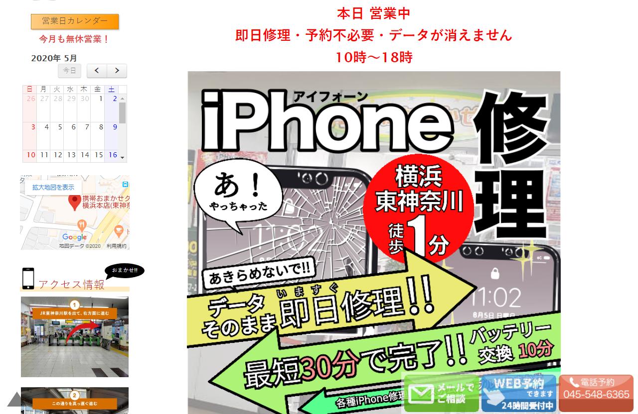 携帯おまかせクン横浜本店
