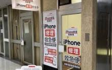 iPhone修理救急便 新橋駅前店の写真2枚目
