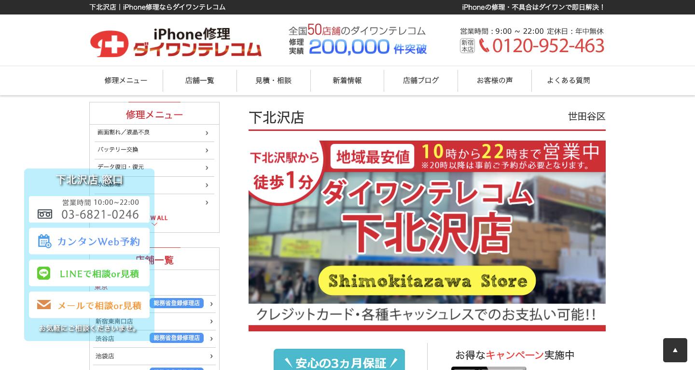 iPhone修理ダイワンテレコム下北沢店の写真1枚目