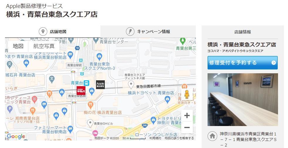 カメラのキタムラ・Apple製品修理サービス「横浜・青葉台東急スクエア店」