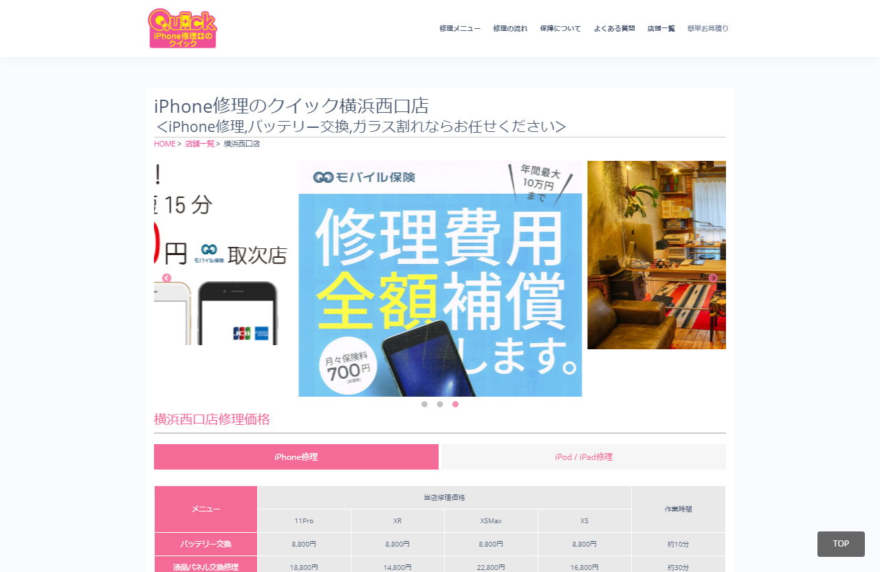 iPhone修理のクイック 横浜西口店