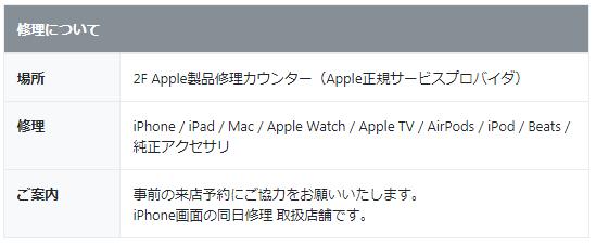Apple製品修理カウンター ビックカメラ ラゾーナ川崎店