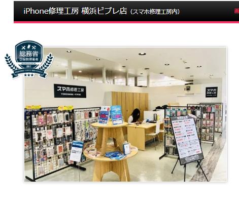 iPhone修理工房 横浜ビブレ店