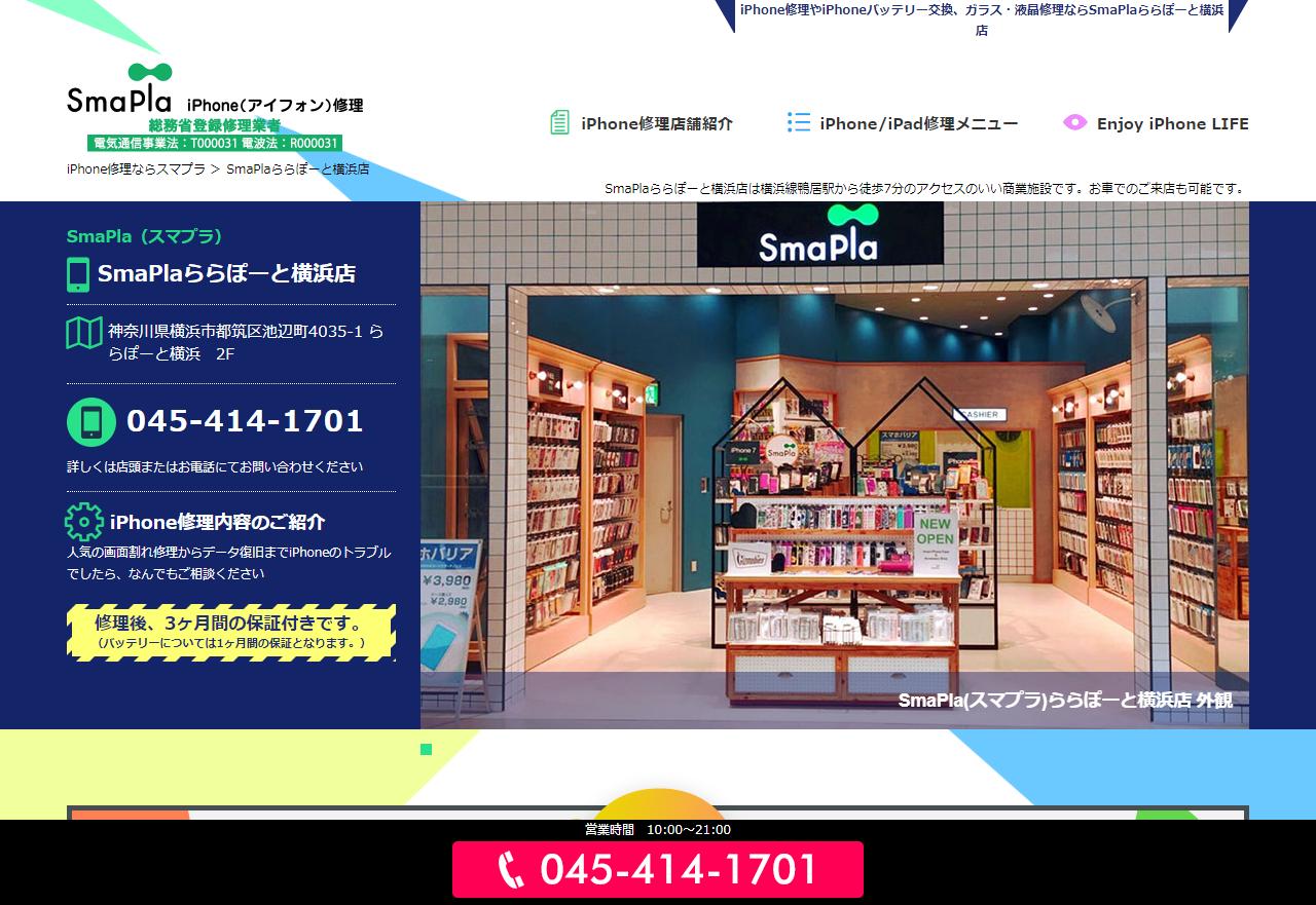 SmaPlaららぽーと横浜店