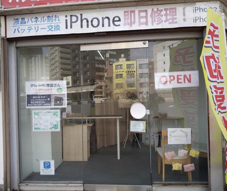 iPhone修理屋さん
