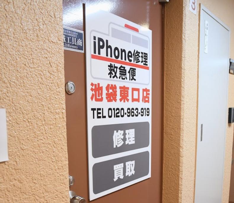 iPhone修理救急便 池袋東口店