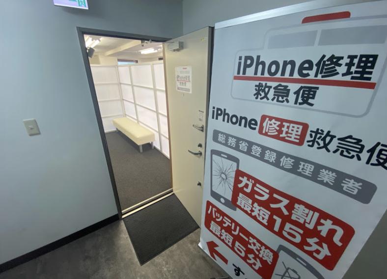 iPhone修理救急便 八王子店