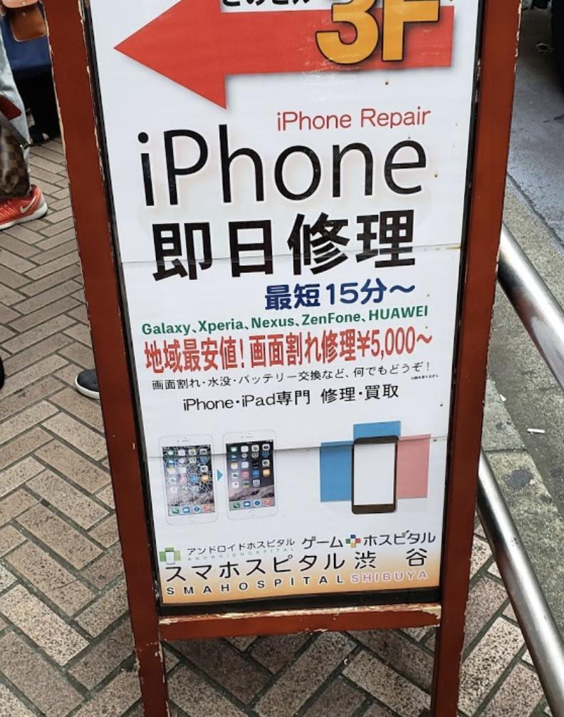 スマホスピタル渋谷本店