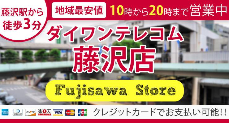 iPhone修理 ダイワンテレコム 藤沢店