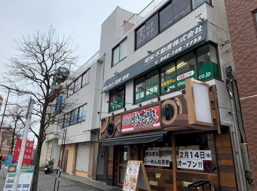 スマホスピタル町田店