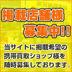 掲載店舗様募集中!!