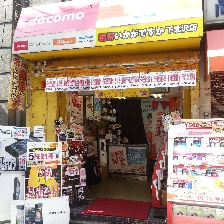 モバワン下北沢店の写真1